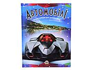 Детская энциклопедия «Автомобили», Талант, отзывы