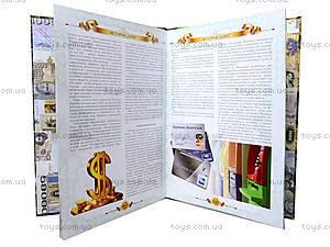 Детская энциклопедия «Деньги», Талант, купить