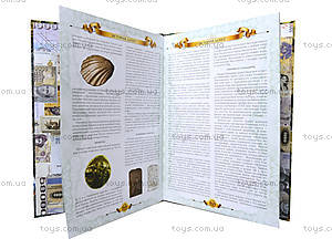 Детская энциклопедия «Деньги», Талант, фото