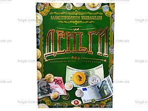 Детская энциклопедия «Деньги», Талант