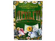 Детская энциклопедия «Деньги», Талант, отзывы