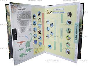 Энциклопедия «Динозавры», Талант, фото