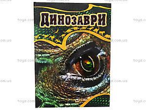 Энциклопедия «Динозавры», Талант, отзывы