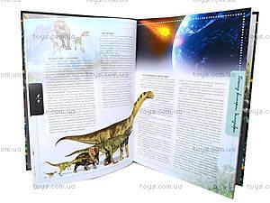 Детская энциклопедия «Динозавры», Талант, купить