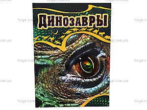 Детская энциклопедия «Динозавры», Талант
