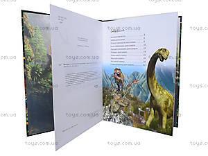 Детская энциклопедия «Динозавры», Талант, отзывы
