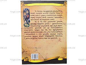 Детская энциклопедия «Драконы», Талант, купить
