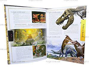 Детская энциклопедия «Драконы», Талант, фото