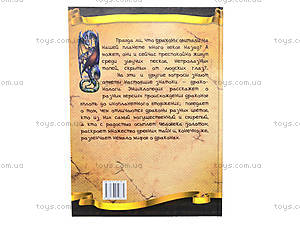 Энциклопедия для детей «Драконы», Талант, купить
