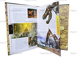 Энциклопедия для детей «Драконы», Талант, фото