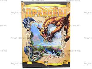 Энциклопедия для детей «Драконы», Талант