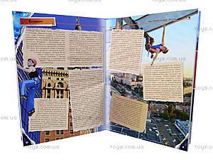 Энциклопедия «Экстремальные виды спорта», Талант, фото