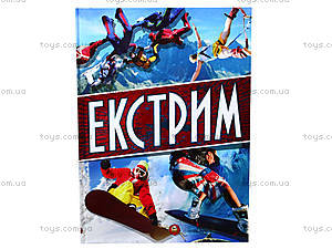 Энциклопедия «Экстрим», Талант
