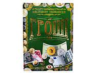 Энциклопедия «Деньги», Талант, отзывы