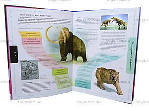 Иллюстрированная энциклопедия «Животные», Талант, фото