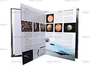 Энциклопедия «Планета Земля», Талант, купить