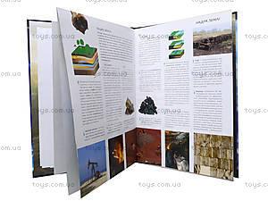 Энциклопедия для детей «Планета Земля», Талант, купить