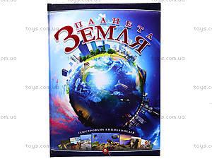 Энциклопедия для детей «Планета Земля», Талант