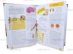 Детская энциклопедия «Тело человека», Талант, купить