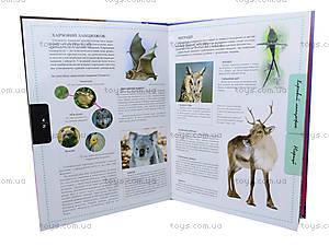 Детская иллюстрированная энциклопедия «Животные», Талант, купить