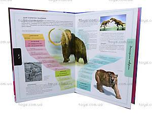 Детская иллюстрированная энциклопедия «Животные», Талант, фото