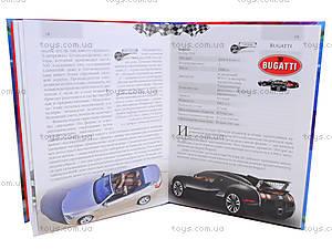 Энциклопедия для любознательных «Автомобили», Талант, купить