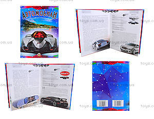 Энциклопедия для любознательных «Автомобили», Талант
