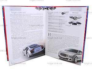 Энциклопедия для любознательных «Автомобили», Талант, отзывы