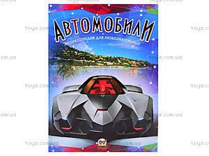 Энциклопедия для любознательных «Автомобили», Талант, цена