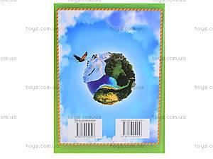 Энциклопедия для любознательных «Животные», Талант, фото