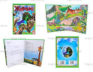 Энциклопедия для любознательных «Животные», Талант