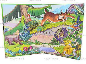 Энциклопедия для любознательных «Животные», Талант, игрушки