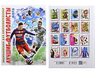 Энциклоедия о футболистах и футболе, Талант, купить