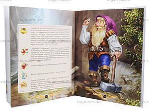 Энциклопедия для любознательных «Сказочные существа», Талант, фото