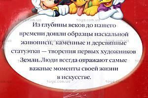 Энциклопедия «Живопись и скульптура», д12, фото