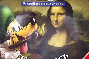Энциклопедия «Живопись и скульптура», д12, отзывы