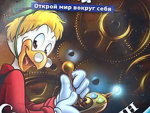 Энциклопедия «Секреты машин», д10, фото