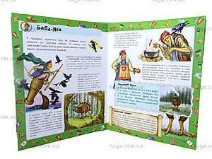 Энциклопедия «Сказочный мир», К15180У, фото
