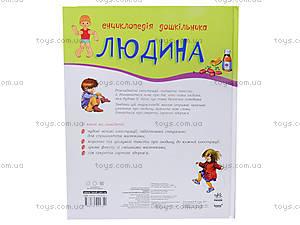 Энциклопедия «Человек», К2169У, купить