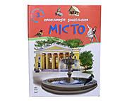 Энциклопедия для детей «Город», К15188У, купить