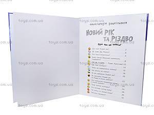 Энциклопедия для дошкольника «Новый год и Рождество», С15240У, фото