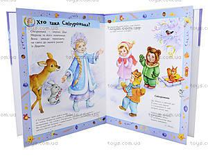 Энциклопедия для дошкольника «Новый год и Рождество», С15240У, отзывы