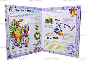 Энциклопедия дошкольника «Новогодние забавы», С15246У, купить