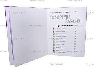 Энциклопедия дошкольника «Новогодние забавы», С15246У, отзывы