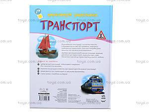 Детская энциклопедия «Транспорт», К2167У, купить