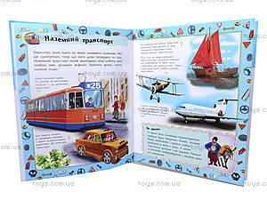 Детская энциклопедия «Транспорт», К2167У, фото
