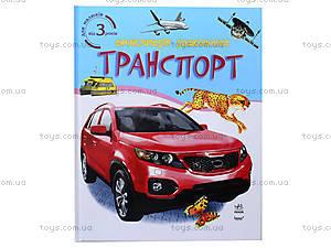 Детская энциклопедия «Транспорт», К2167У, отзывы