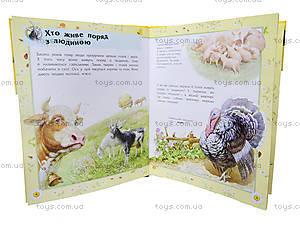 Энциклопедия для детей «Животные», К2170У, фото