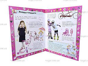 Детская энциклопедия «Все для девочек», К15186У, фото