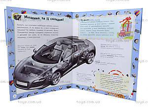 Детская энциклопедия «Все для мальчиков», К15184У, фото